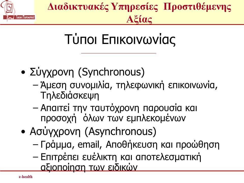 Τύποι Επικοινωνίας Σύγχρονη (Synchronous) Ασύγχρονη (Asynchronous)