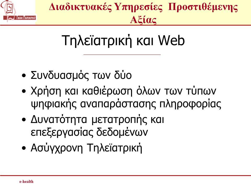 Τηλεϊατρική και Web Συνδυασμός των δύο