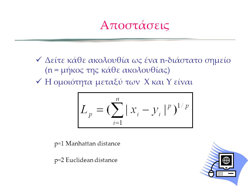 Αποστάσεις Δείτε κάθε ακολουθία ως ένα n-διάστατο σημείο (n = μήκος της κάθε ακολουθίας) Η ομοιότητα μεταξύ των X και Y είναι.