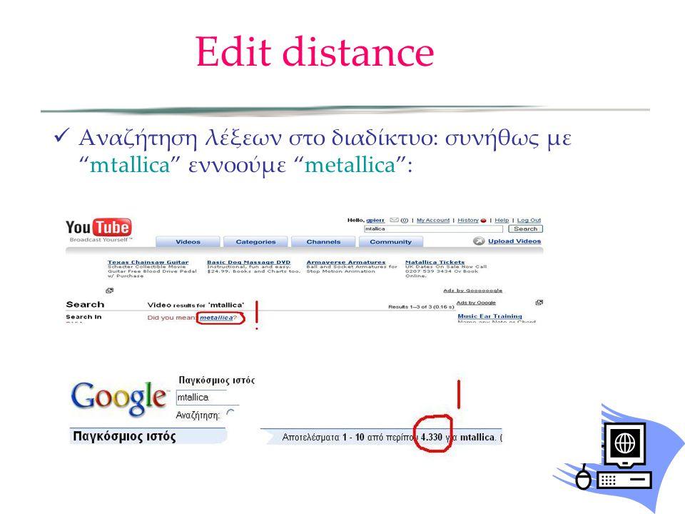 Edit distance Αναζήτηση λέξεων στο διαδίκτυο: συνήθως με mtallica εννοούμε metallica :