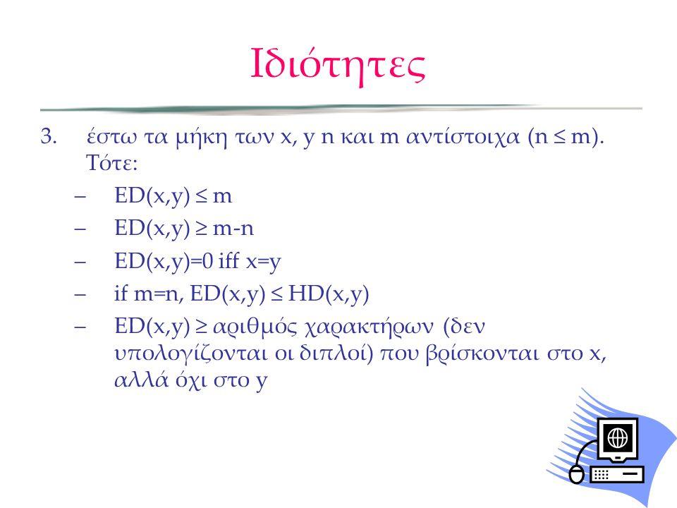 Ιδιότητες έστω τα μήκη των x, y n και m αντίστοιχα (n ≤ m). Τότε: