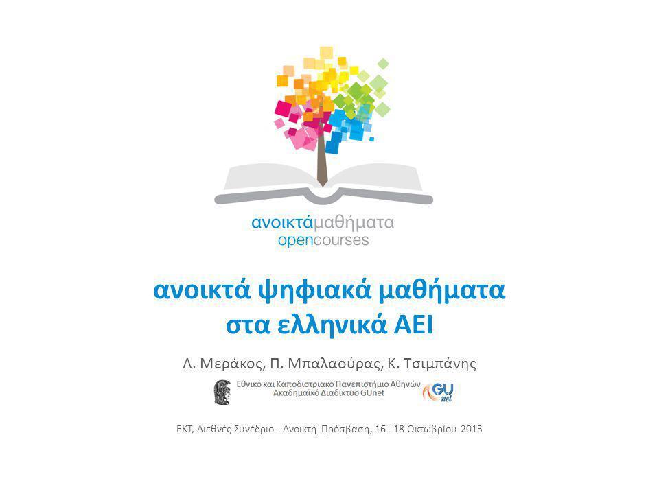 EKT, Διεθνές Συνέδριο - Ανοικτή Πρόσβαση, 16 - 18 Οκτωβρίου 2013