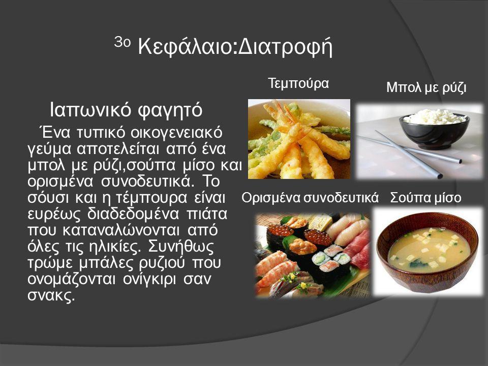 3ο Κεφάλαιο:Διατροφή Ιαπωνικό φαγητό