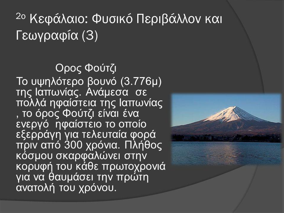 2ο Κεφάλαιο: Φυσικό Περιβάλλον και Γεωγραφία (3)