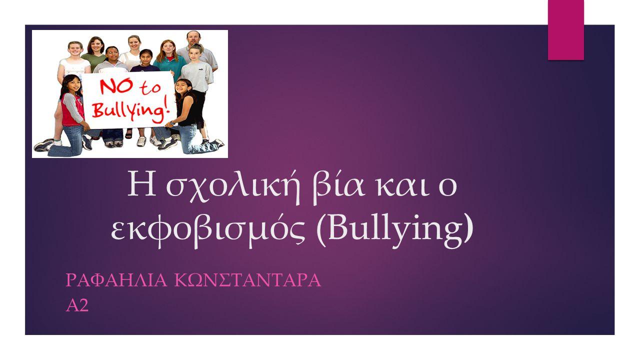 Η σχολική βία και ο εκφοβισμός (Bullying)
