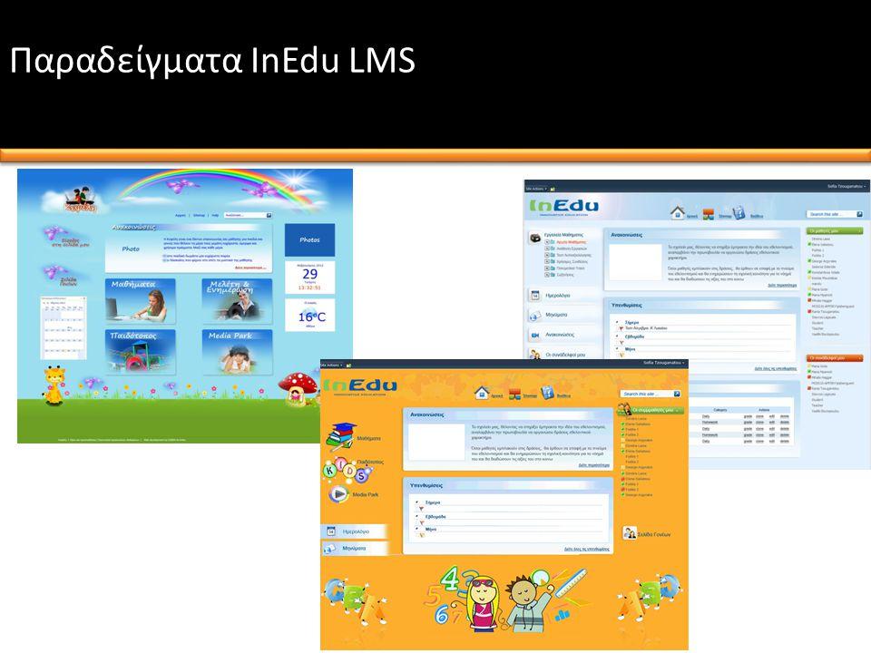 Παραδείγματα InEdu LMS