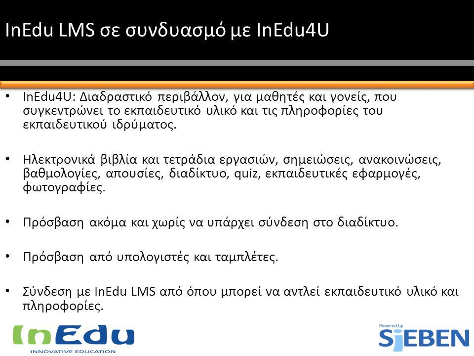 InEdu LMS σε συνδυασμό με InEdu4U