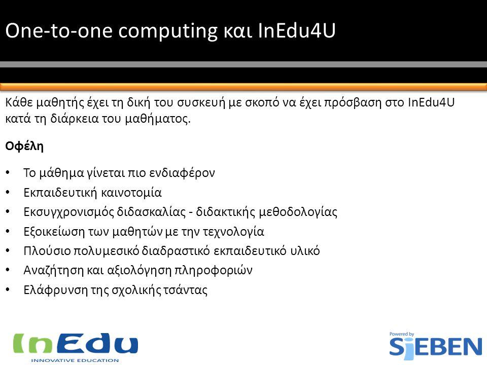 One-to-one computing και InEdu4U