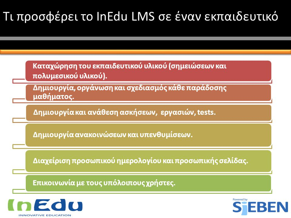 Τι προσφέρει το InEdu LMS σε έναν εκπαιδευτικό
