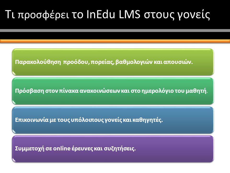 Τι προσφέρει το InEdu LMS στους γονείς
