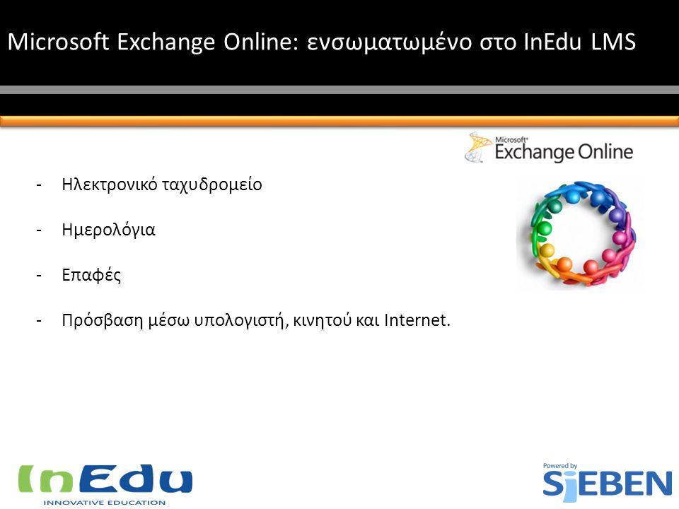 Microsoft Exchange Online: ενσωματωμένο στο InEdu LMS