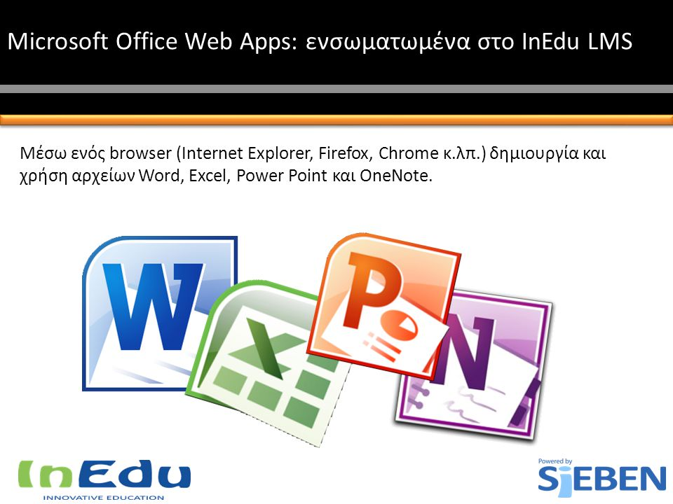 Microsoft Office Web Apps: ενσωματωμένα στο InEdu LMS