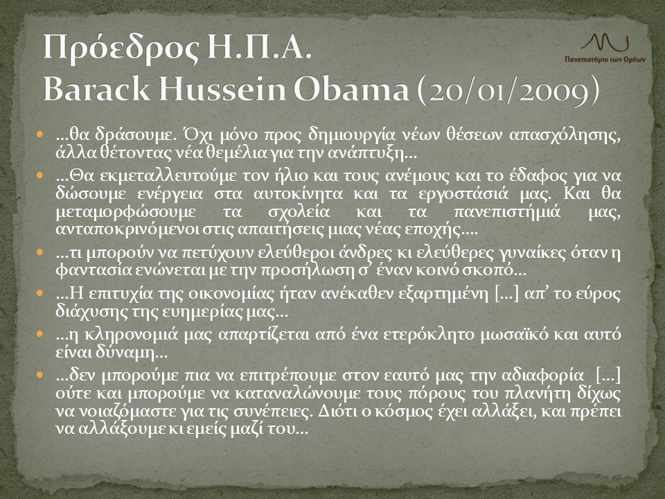 Πρόεδρος Η.Π.Α. Barack Hussein Obama (20/01/2009)