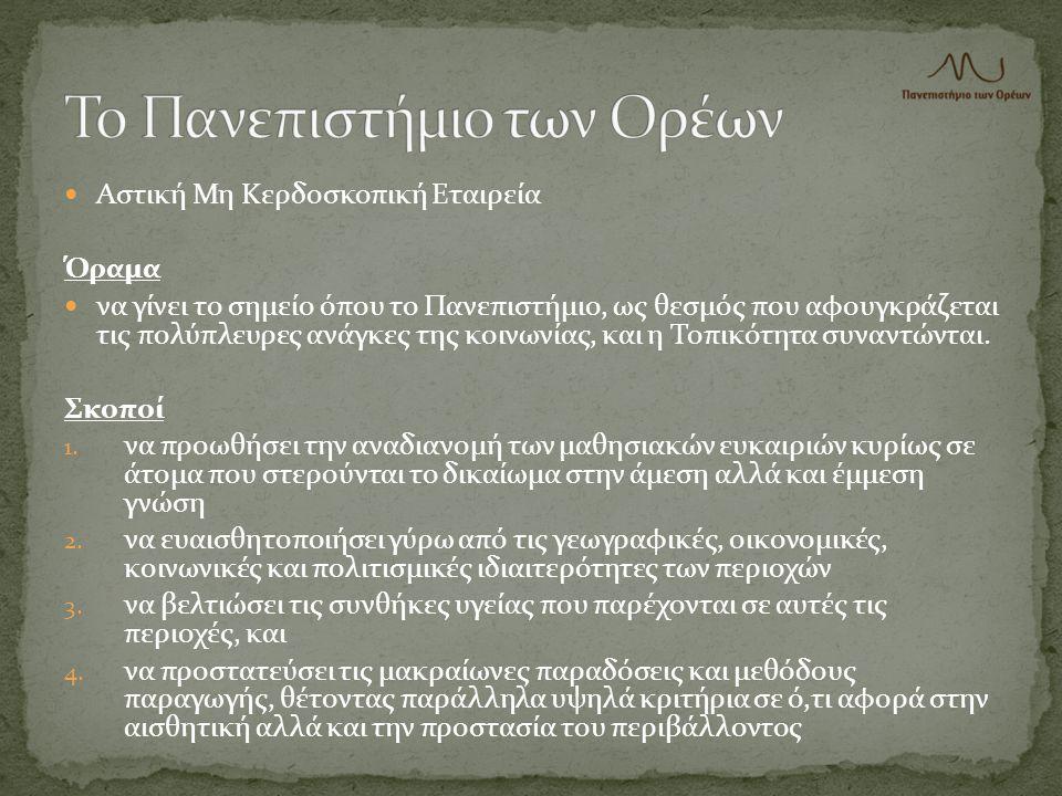 Το Πανεπιστήμιο των Ορέων