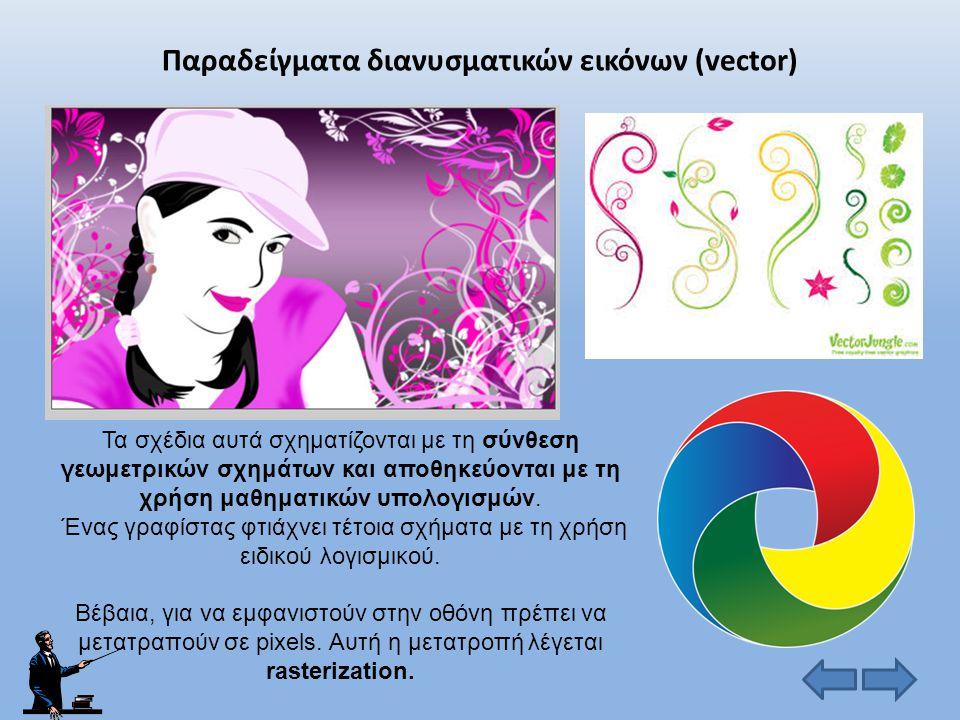Παραδείγματα διανυσματικών εικόνων (vector)