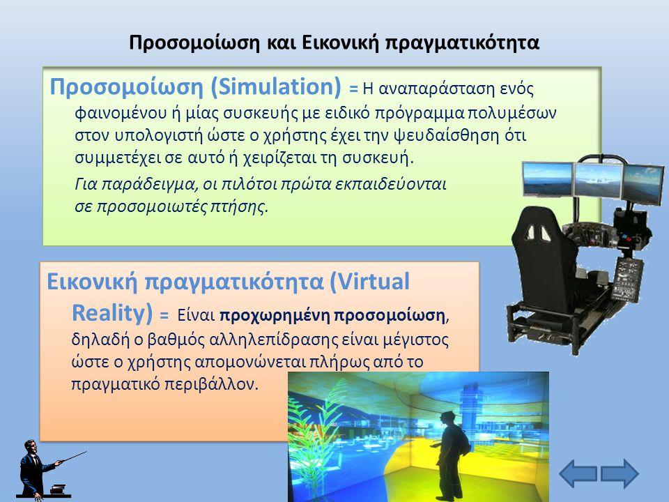 Προσομοίωση και Εικονική πραγματικότητα