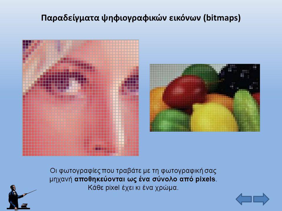 Παραδείγματα ψηφιογραφικών εικόνων (bitmaps)