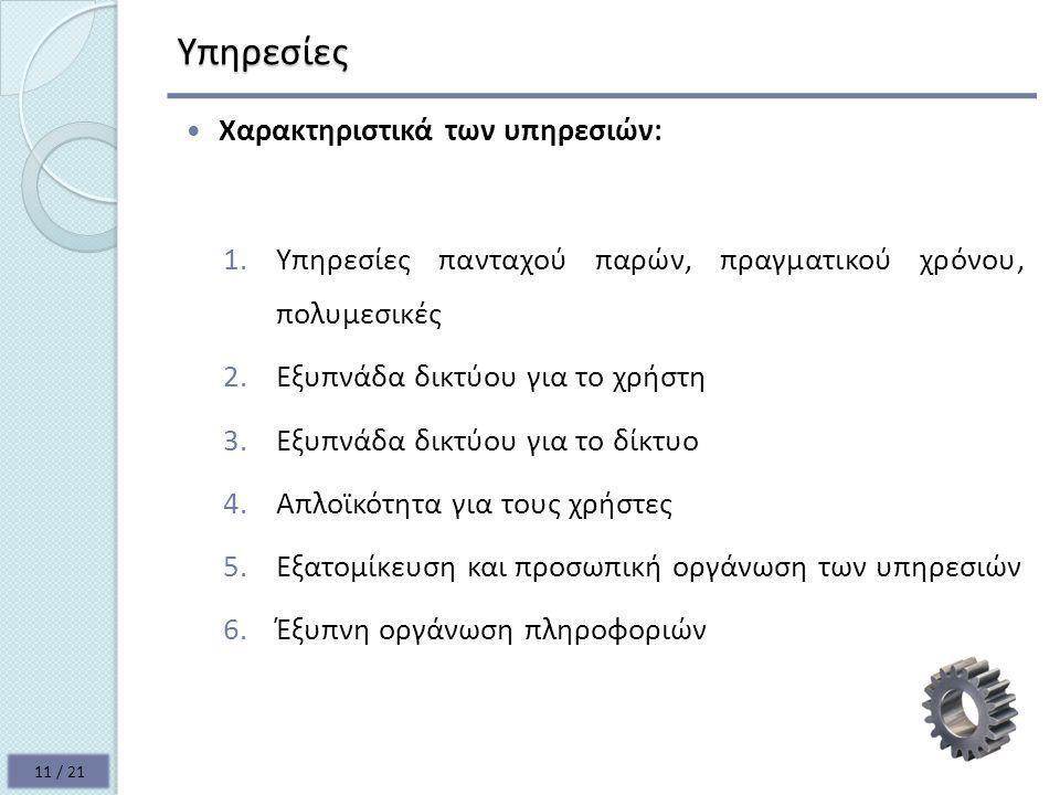 Υπηρεσίες Χαρακτηριστικά των υπηρεσιών: