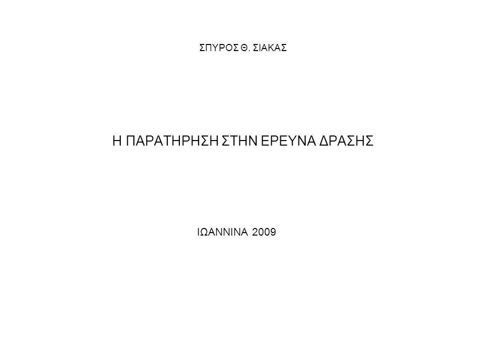ΣΠΥΡΟΣ Θ. ΣΙΑΚΑΣ Η ΠΑΡΑΤΗΡΗΣΗ ΣΤΗΝ ΕΡΕΥΝΑ ΔΡΑΣΗΣ