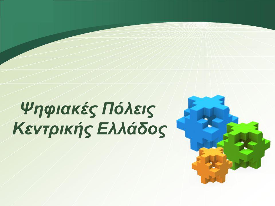 Ψηφιακές Πόλεις Κεντρικής Ελλάδος