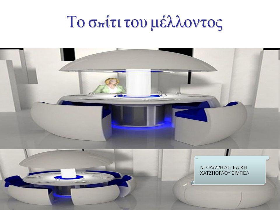 Το σπίτι του μέλλοντος ΝΤΟΛΑΨΗ ΑΓΓΕΛΙΚΗ ΧΑΤΖΗΟΓΛΟΥ ΣΙΜΠΕΛ