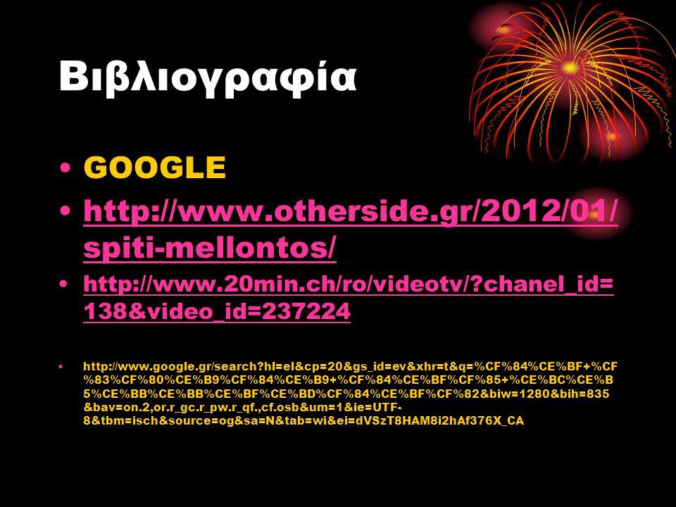 Βιβλιογραφία GOOGLE http://www.otherside.gr/2012/01/spiti-mellontos/