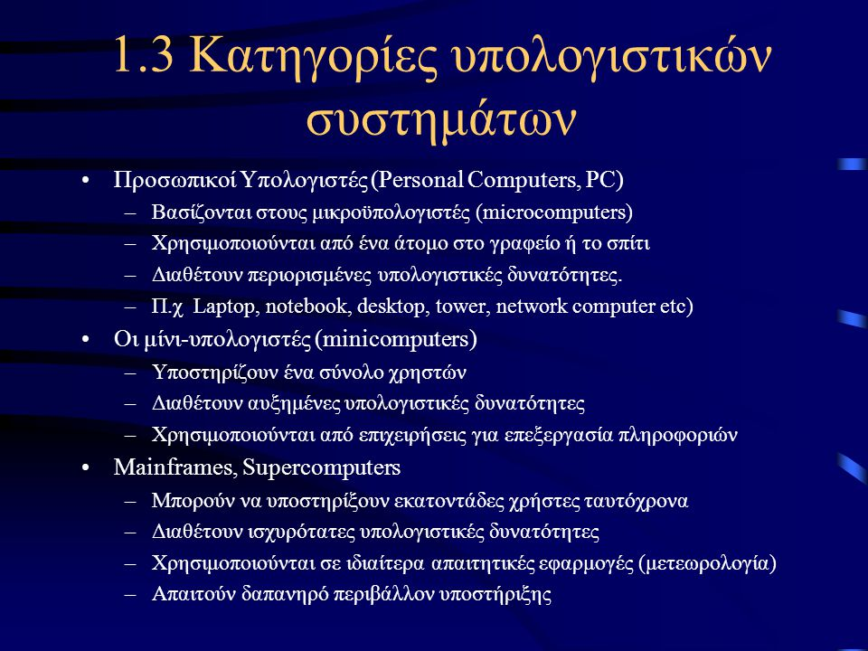 1.3 Κατηγορίες υπολογιστικών συστημάτων