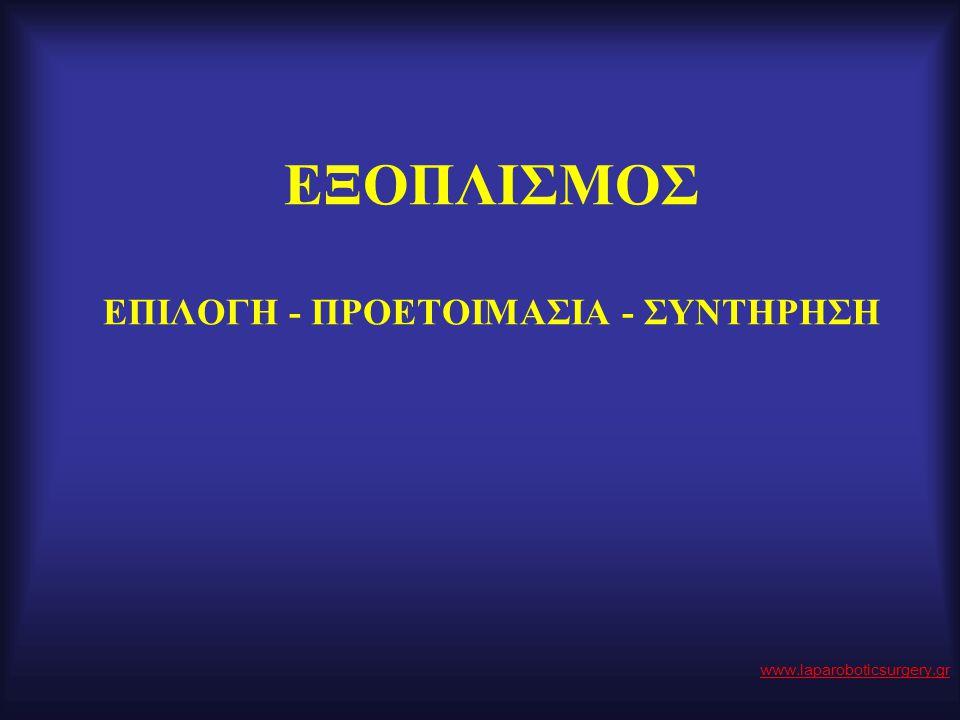 ΕΞΟΠΛΙΣΜΟΣ ΕΠΙΛΟΓΗ - ΠΡΟΕΤΟΙΜΑΣΙΑ - ΣΥΝΤΗΡΗΣΗ