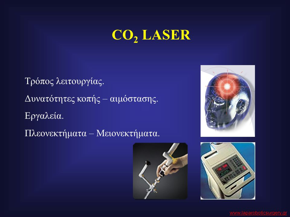 CO2 LASER Τρόπος λειτουργίας. Δυνατότητες κοπής – αιμόστασης.