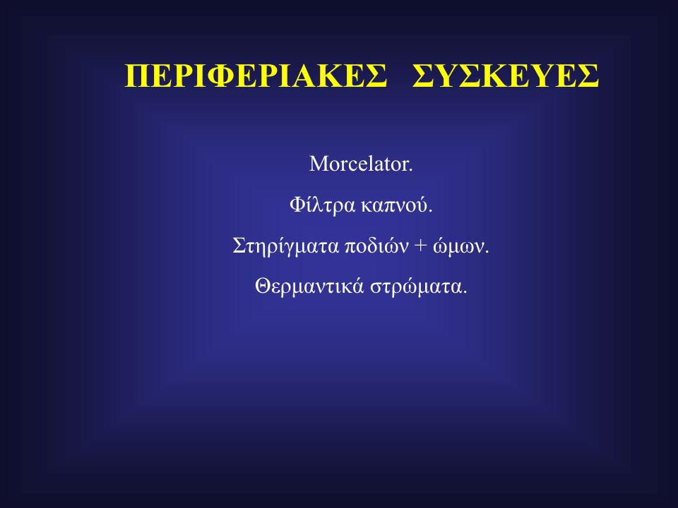 ΠΕΡΙΦΕΡΙΑΚΕΣ ΣΥΣΚΕΥΕΣ