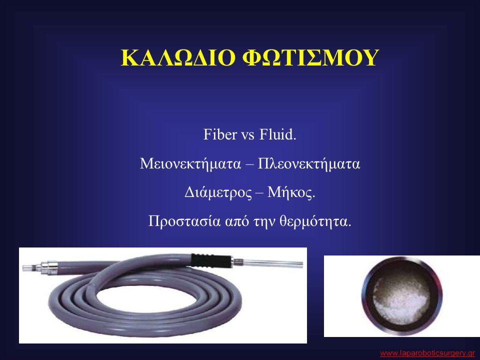 ΚΑΛΩΔΙΟ ΦΩΤΙΣΜΟΥ Fiber vs Fluid. Μειονεκτήματα – Πλεονεκτήματα