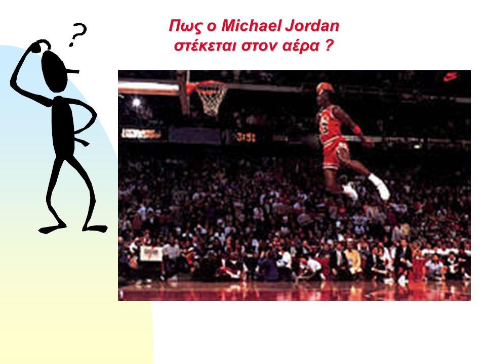 Πως ο Michael Jordan στέκεται στον αέρα