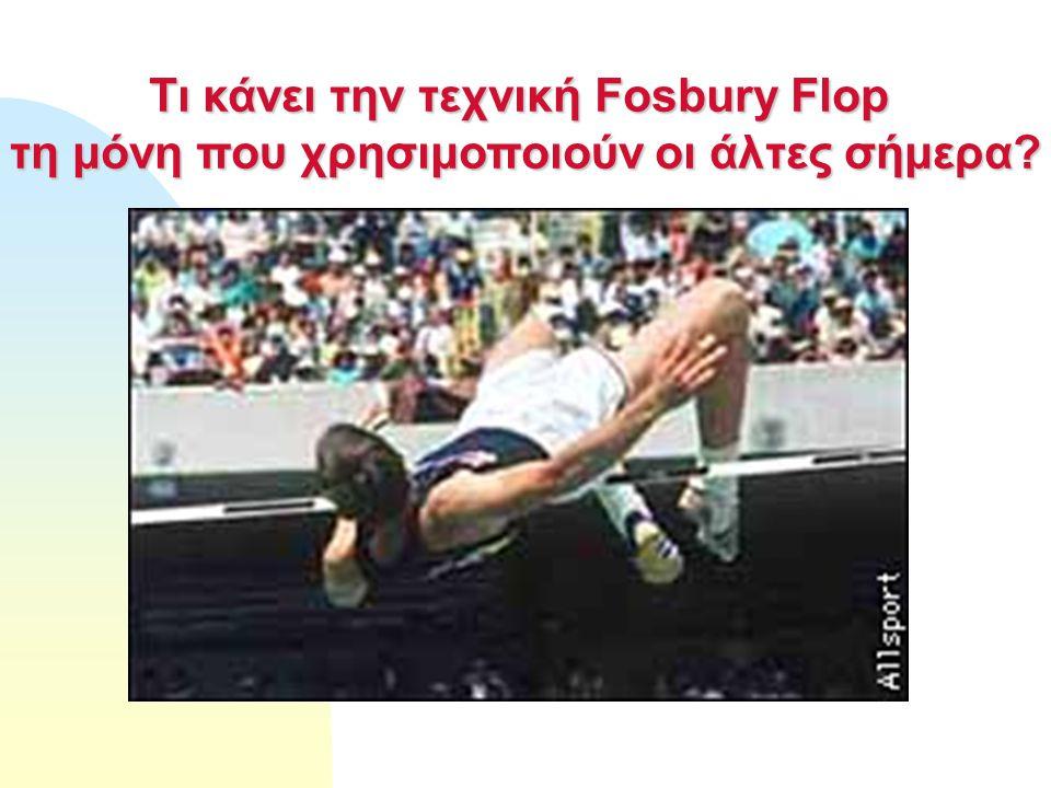 Τι κάνει την τεχνική Fosbury Flop