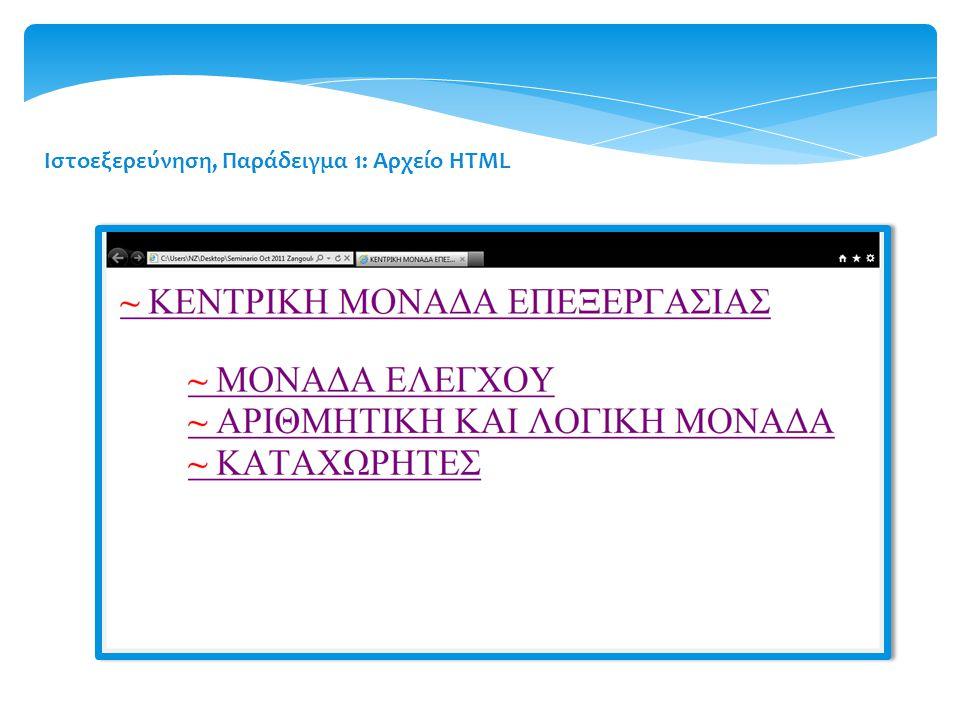 Ιστοεξερεύνηση, Παράδειγμα 1: Αρχείο HTML