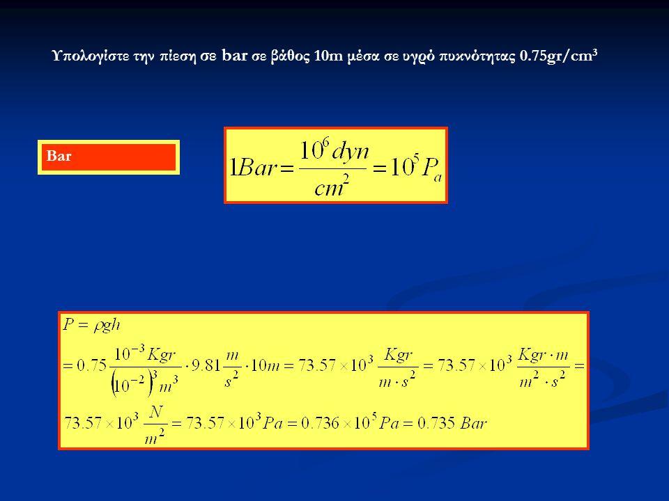 Υπολογίστε την πίεση σε bar σε βάθος 10m μέσα σε υγρό πυκνότητας 0