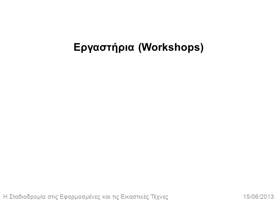 Η Σταδιοδρομία στις Εφαρμοσμένες και τις Εικαστικές Τέχνες 15/06/2013