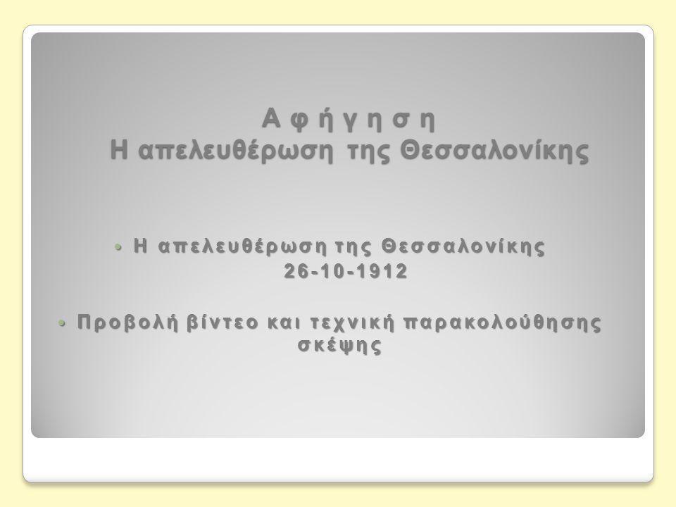 Α φ ή γ η σ η Η απελευθέρωση της Θεσσαλονίκης