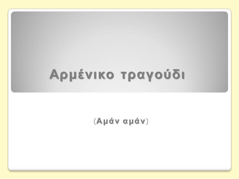 Αρμένικο τραγούδι (Αμάν αμάν)