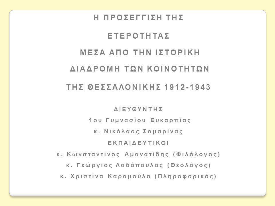 ΔΙΑΔΡΟΜΗ ΤΩΝ ΚΟΙΝΟΤΗΤΩΝ ΤΗΣ ΘΕΣΣΑΛΟΝΙΚΗΣ 1912-1943
