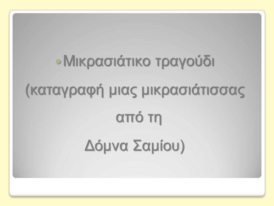 Μικρασιάτικο τραγούδι (καταγραφή μιας μικρασιάτισσας από τη