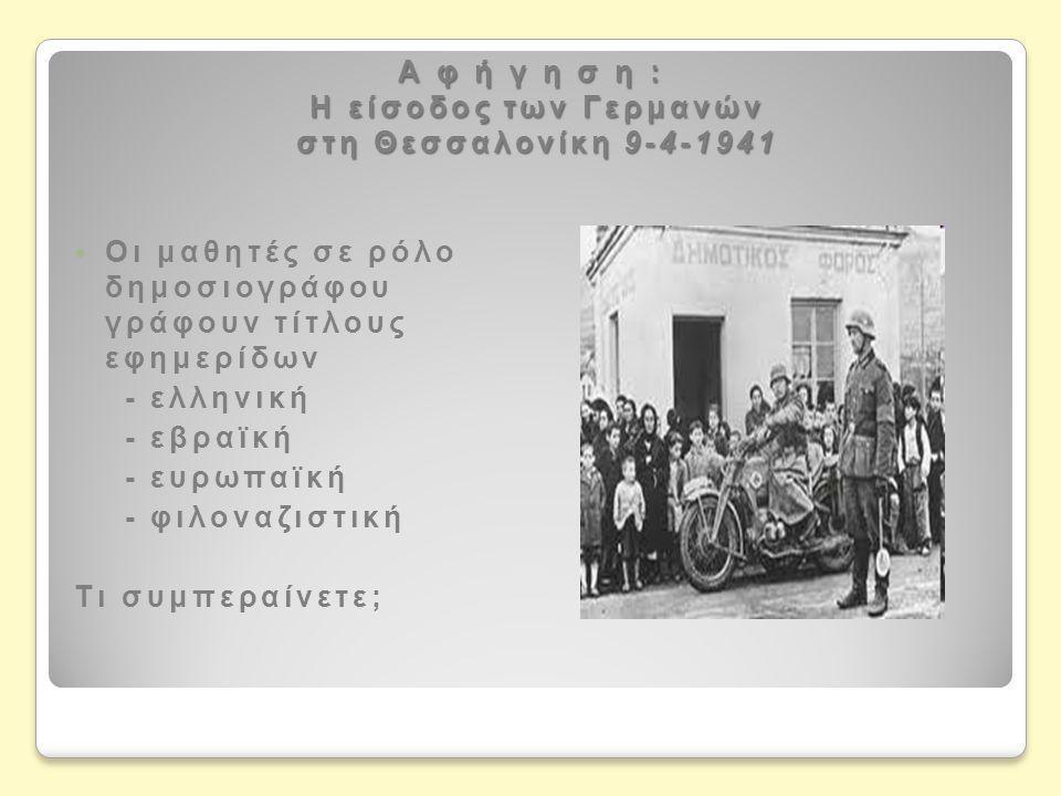 Α φ ή γ η σ η : Η είσοδος των Γερμανών στη Θεσσαλονίκη 9-4-1941