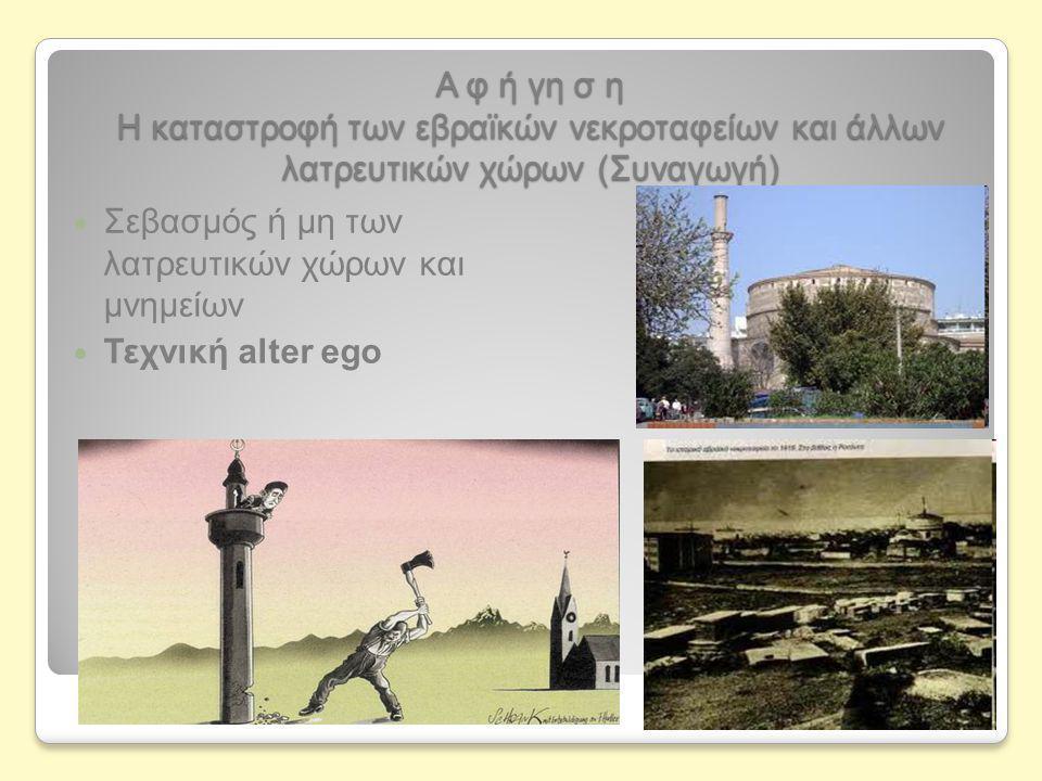 Α φ ή γη σ η Η καταστροφή των εβραϊκών νεκροταφείων και άλλων λατρευτικών χώρων (Συναγωγή)