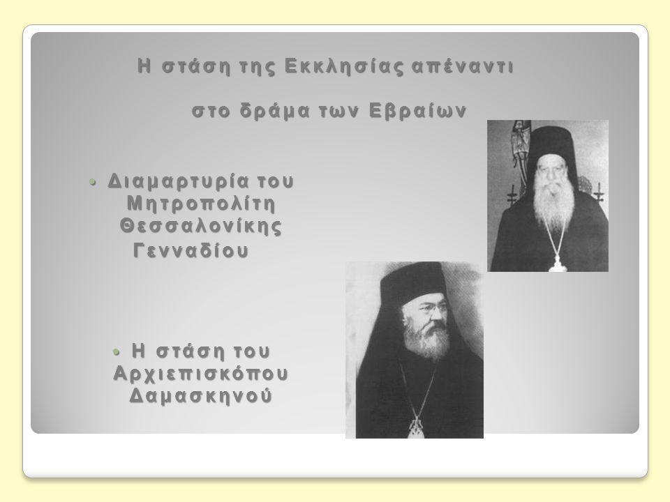 Η στάση της Εκκλησίας απέναντι στο δράμα των Εβραίων
