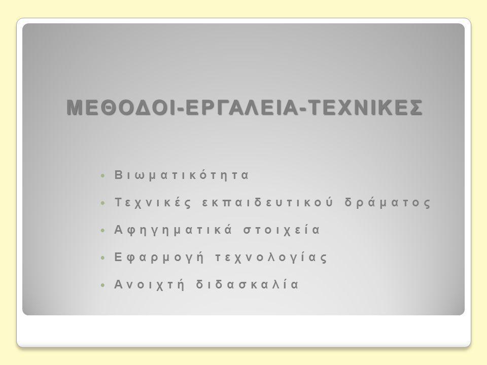 ΜΕΘΟΔΟΙ-ΕΡΓΑΛΕΙΑ-ΤΕΧΝΙΚΕΣ