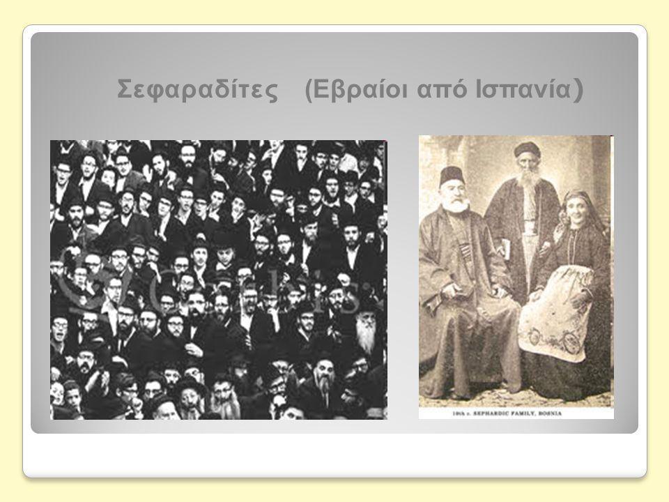 Σεφαραδίτες (Εβραίοι από Ισπανία)