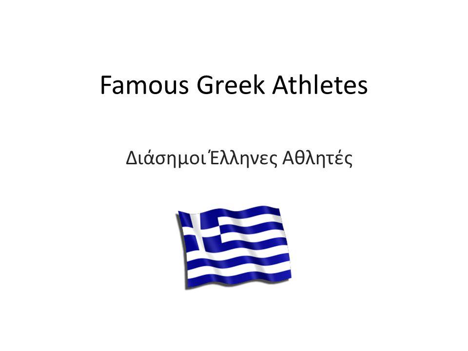 Διάσημοι Έλληνες Αθλητές