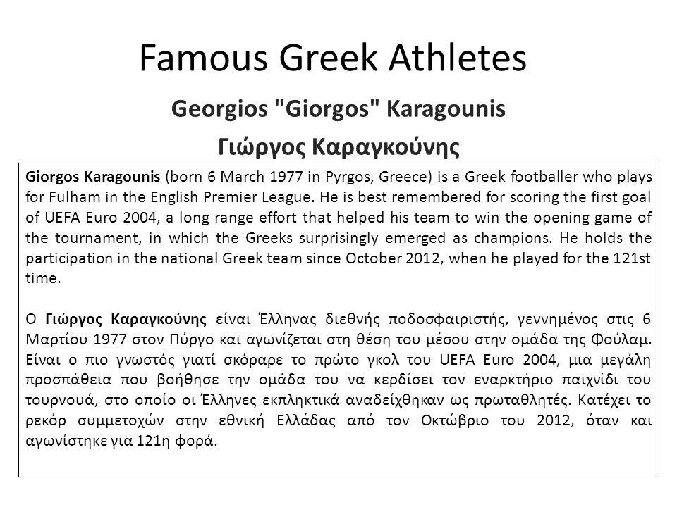 Georgios Giorgos Karagounis Γιώργος Καραγκούνης