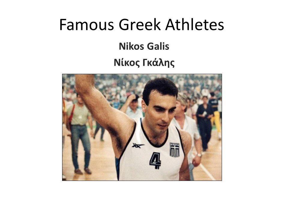 Nikos Galis Νίκος Γκάλης
