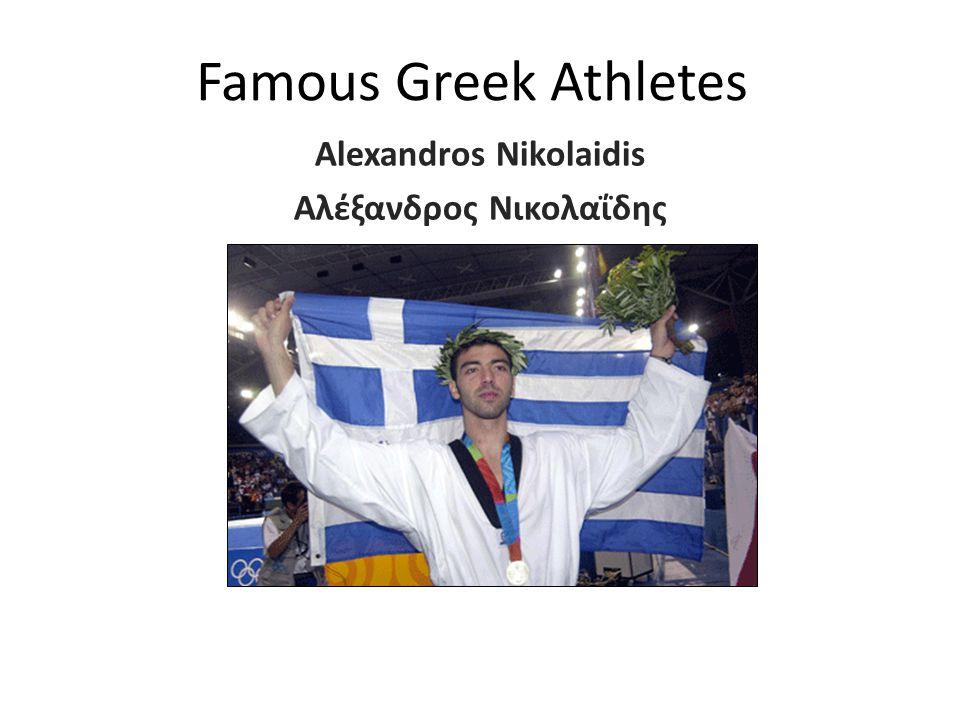 Alexandros Nikolaidis Aλέξανδρος Νικολαΐδης