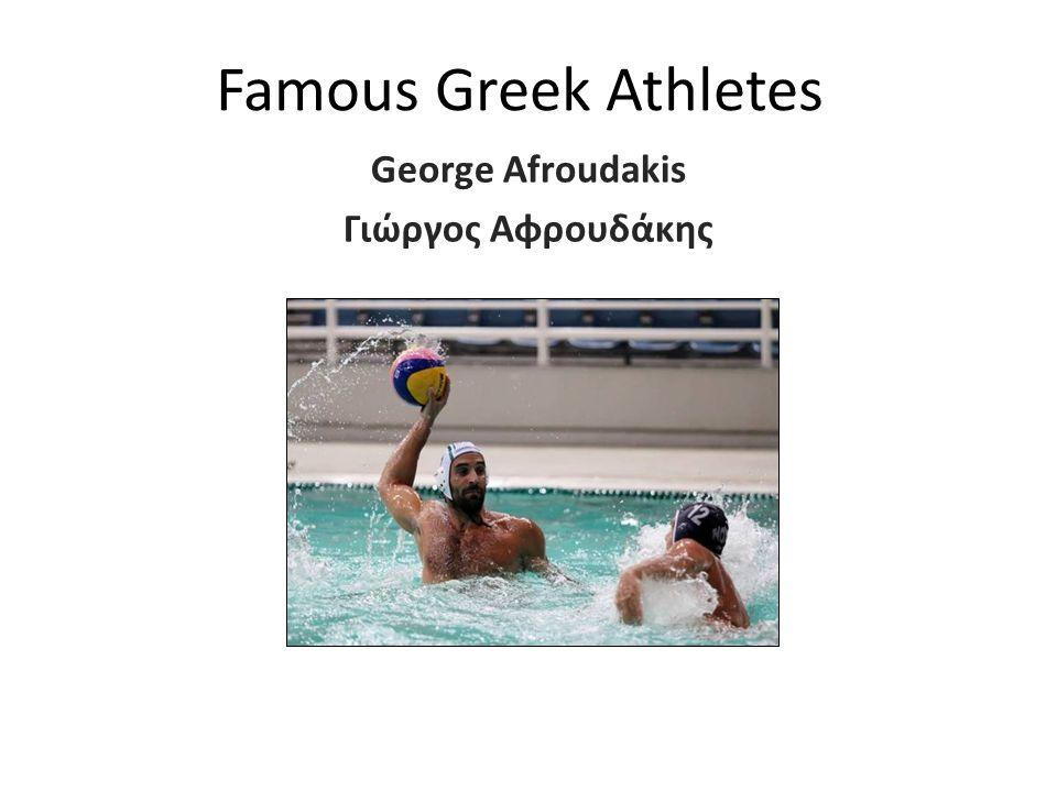 George Afroudakis Γιώργος Αφρουδάκης